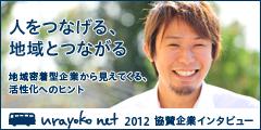 urayoko net 協賛企業インタビューページ