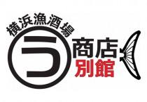 横浜漁酒場 まるう商店 別館